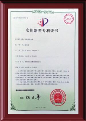 uv平板打印机实用新型专利证书