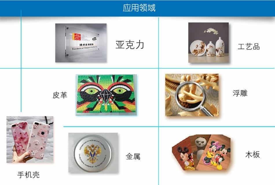 爱普生uv平板打印机可以打印的产品